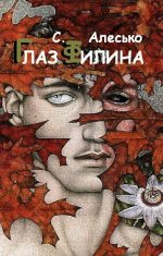 Глаз филина – Алесько С. — Глаз филина, скачать бесплатно книгу в формате fb2, doc, rtf, html, txt