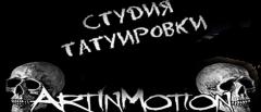 vitalyatattoo.ru — Студия художественной татуировки и пирсинга ArtinMotion