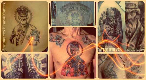 Значение татуировки святой, николай, искусство татуировки!